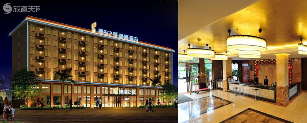 海口椰岛之星度假酒店1晚 博鳌金海岸温泉大酒店2晚,含每日早餐 自驾
